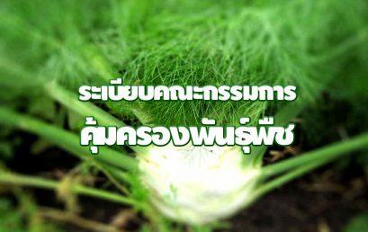 ระเบียบคณะกรรมการคุ้มครองพันธุ์พืชว่าด้วยการศึกษา ทดลอง หรือวิจัย พันธุ์พืชพื้นเมืองทั่วไปและพันธ์พืชป่า