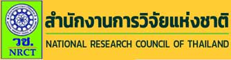 logo-สำนักงานการวิจัยแห่งชาติ วช.
