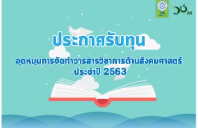 ประกาศรับทุนอุดหนุนการจัดทำวารสารวิชาการด้านสังคมศาสตร์ ประจำปี 2563