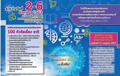 ขอเชิญร่วมงานมหกรรมงานวิจัยแห่งชาติ 2563 (Thailand Research Expo 2020)