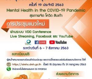 ขอเชิญประชุมและส่งผลงานวิชาการนำเสนอในการประชุมวิชาการสุขภาพจิตระดับนานาชาติครั้งที่ 19 ประจำปี 2563