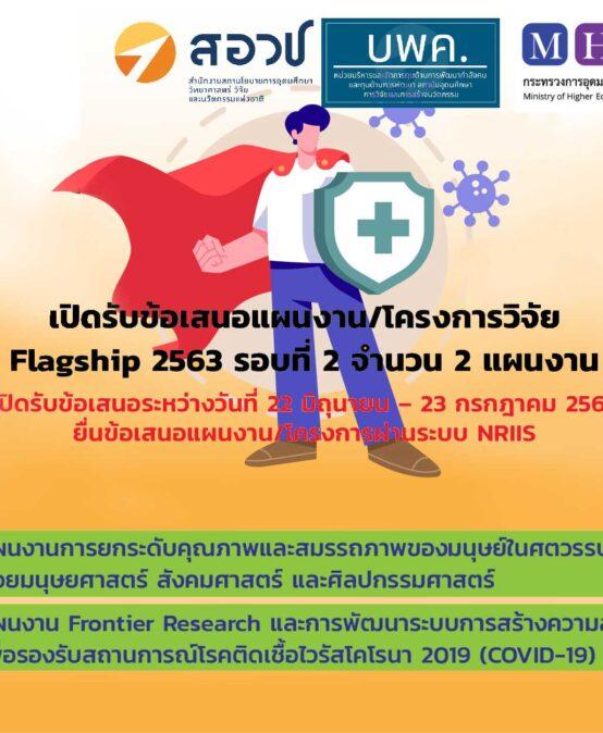 บพค. เปิดรับข้อเสนอแผนงาน/โครงการวิจัย Flaghip 2563 รอบที่ 2