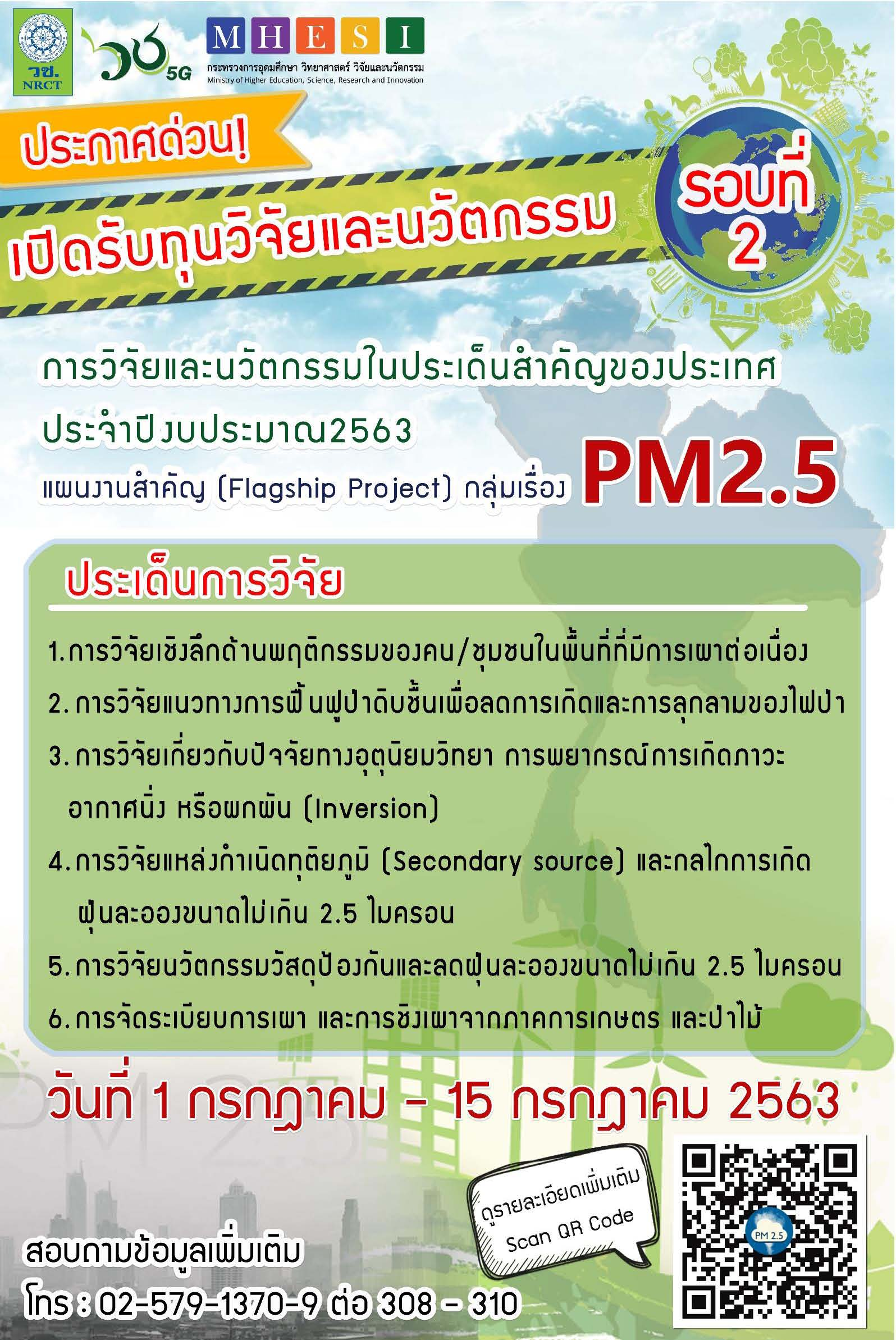 วช.เปิดรับข้อเสนอการวิจัยและนวัตกรรมในประเด็นสำคัญของประเทศ เรื่อง PM2.5