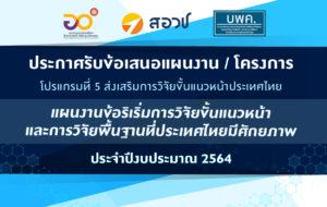 ประกาศรับข้อเสนอโครงการ/แผนงานข้อริเริ่มการวิจัยขั้นแนวหน้าประเทศไทย ภายใต้โปรแกรมที่ 5 ประจำปีงบประมาณ 2564