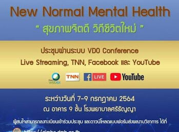 ขอเชิญเข้าร่วมประชุม และประชาสัมพันธ์การส่งผลงานวิชาการเพื่อนำเสนอในการประชุมวิชาการสุขภาพจิตนานาชาติ ครั้งที่ 20 ประจำปี 2564